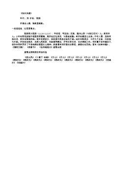 《物外杂题》(南宋.陆游)原文、注释及赏析