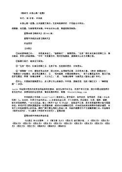 《鹧鸪天·木落山高一夜霜》(南宋.辛弃疾)原文、注释及赏析