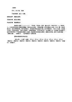 《苦雨》(南宋.陆游)原文、注释及赏析