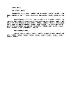 《孤雁儿/御街行》(宋.李清照)原文、注释及赏析