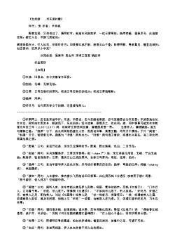 《念奴娇 书东流村壁》(南宋.辛弃疾)原文、注释及赏析