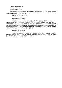 《鹧鸪天·戏马台前秋雁飞》(南宋.辛弃疾)原文、注释及赏析