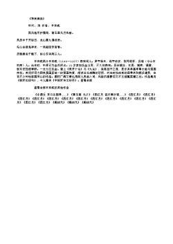 《寿朱晦翁》(南宋.辛弃疾)原文、注释及赏析