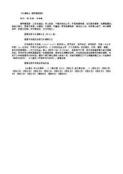 《水调歌头·渊明最爱菊》(南宋.辛弃疾)原文、注释及赏析