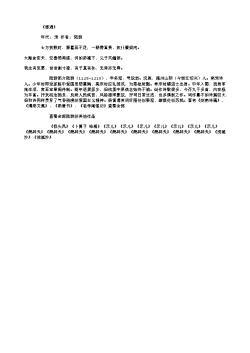 《李盐铁二首(一首题作李监宅,已见第九卷中》(南宋.陆游)原文、注释及赏析