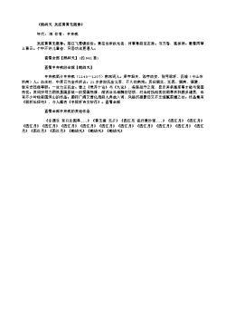 《鹧鸪天·发底青青无限春》(南宋.辛弃疾)原文、注释及赏析