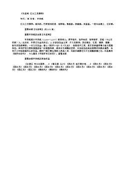 《乌夜啼·江头三月清明》(南宋.辛弃疾)原文、注释及赏析