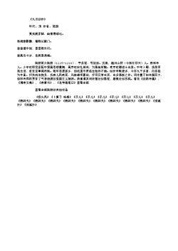 《九月初作》(南宋.陆游)原文、注释及赏析