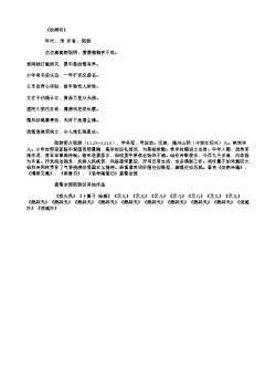 《秋雨叹》(南宋.陆游)原文、注释及赏析