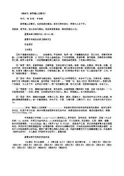 《鹧鸪天·桃李漫山过眼空》(南宋.辛弃疾)原文、注释及赏析