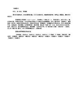 浣溪沙(宋.李清照)原文、注释及赏析3