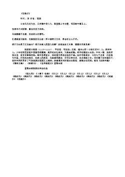 《悲歌行》(南宋.陆游)原文、注释及赏析