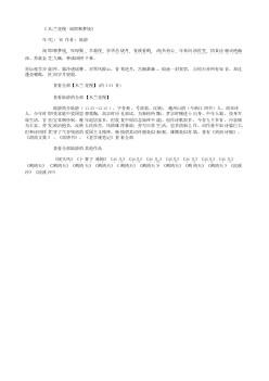 《木兰花慢·阅邯郸梦境》(南宋.陆游)原文、注释及赏析