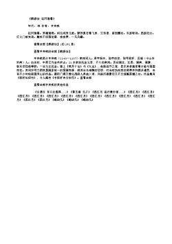 《鹊桥仙·松冈避暑》(南宋.辛弃疾)原文、注释及赏析
