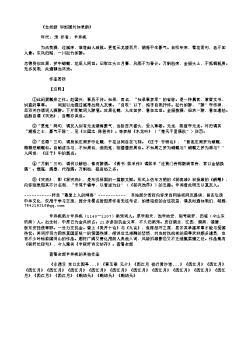 《念奴娇 和赵国兴知录韵》(南宋.辛弃疾)原文、注释及赏析