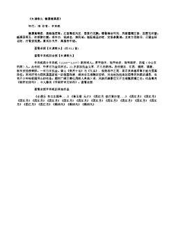 《水调歌头·簪履竟晴昼》(南宋.辛弃疾)原文、注释及赏析