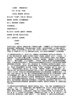 《沁园春 带湖新居将成》(南宋.辛弃疾)原文、注释及赏析