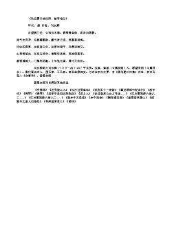 《秋日夏口涉汉阳,献李相公》(南宋.陆游)原文、注释及赏析