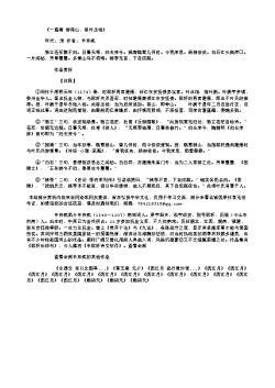 《一翦梅 游蒋山,呈叶丞相》(南宋.辛弃疾)原文、注释及赏析
