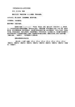 《读苏叔党汝州北山杂诗次其韵》(南宋.陆游)原文、注释及赏析