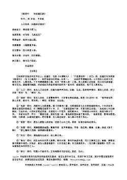《新荷叶 和赵德庄韵》(南宋.辛弃疾)原文、注释及赏析
