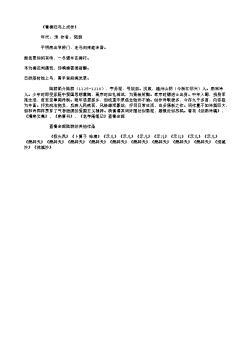 《看梅归马上戏作》(南宋.陆游)原文、注释及赏析