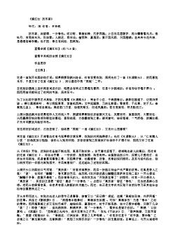 《满江红·折尽荼》(南宋.辛弃疾)原文、注释及赏析