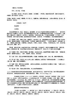 《满江红 中秋寄远》(南宋.辛弃疾)原文、注释及赏析