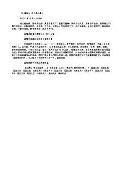 《水调歌头·相公倦台鼎》(南宋.辛弃疾)原文、注释及赏析
