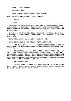 《柳梢青 三山归途,代白鸥见嘲》(南宋.辛弃疾)原文、注释及赏析