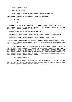 《临江仙 簪花屡堕,戏作》(南宋.辛弃疾)原文、注释及赏析