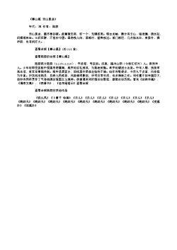 《蓦山溪·穷山孤垒》(南宋.陆游)原文、注释及赏析