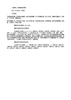 《归朝欢·万里康成西走蜀》(南宋.辛弃疾)原文、注释及赏析