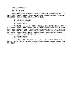 《真珠帘·灯前月下嬉游处》(南宋.陆游)原文、注释及赏析