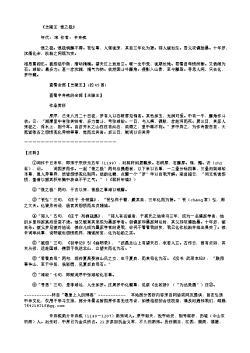 《兰陵王·恨之极》(南宋.辛弃疾)原文、注释及赏析