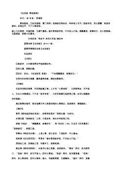 《念奴娇·萧条庭院》(宋.李清照)原文、注释及赏析