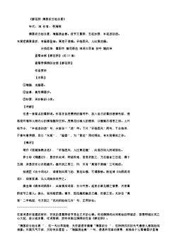 《醉花阴·薄雾浓云愁永昼》(宋.李清照)原文、注释及赏析