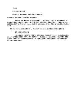 《七夕》(南宋.陆游)原文、注释及赏析