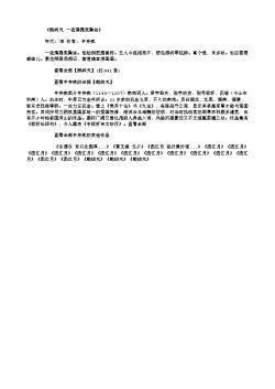 《鹧鸪天·一夜清霜变鬓丝》(南宋.辛弃疾)原文、注释及赏析