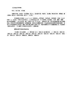 《王孙信/寻芳草》(南宋.辛弃疾)原文、注释及赏析