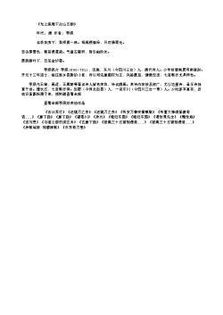 《光上座廊下众山五韵》(南宋.辛弃疾)原文、注释及赏析