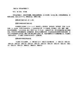 《临江仙·窄样金杯教换了》(南宋.辛弃疾)原文、注释及赏析