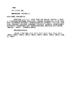 《游僊》(南宋.陆游)原文、注释及赏析