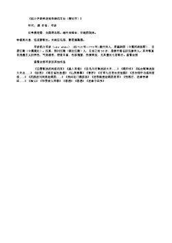 《赵少尹南亭送郑侍御归东台(得长字)》(唐.岑参)
