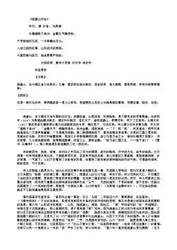 《西塞山怀古》(唐.刘禹锡)