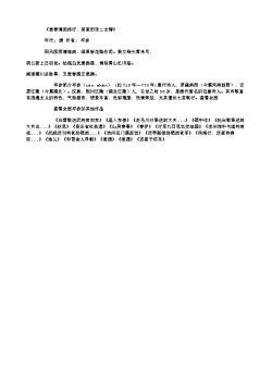 《首春渭西郊行,呈蓝田张二主簿》(唐.岑参)