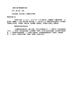 《题李士曹厅壁画度雨云歌》(唐.岑参)