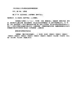 《和令狐相公以司空裴相见招南亭看雪四韵》(唐.刘禹锡)