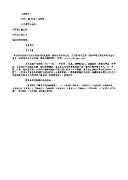 《浪淘沙》_3(唐.刘禹锡)
