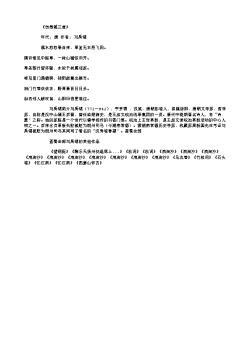 《伤愚溪三首》(唐.刘禹锡)